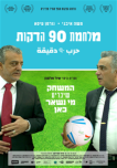 http://www.seret.co.il/images/movies/Milhemet90Hadakot/Milhemet90Hadakot1.jpg