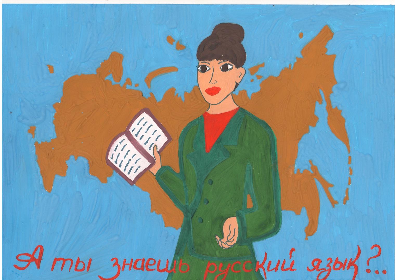 Я люблю русский язык - плакат.JPG