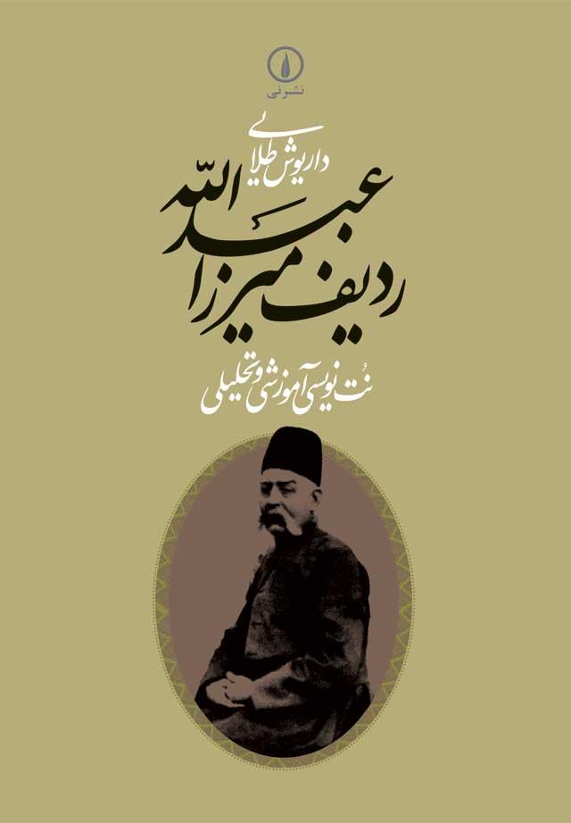 کتاب ردیف میرزا عبدالله نتنویسی آموزشی و تحلیلی داریوش طلایی انتشارات نی