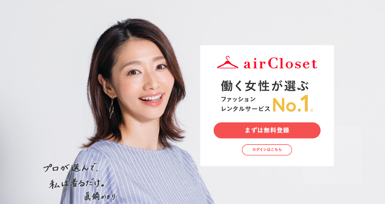 airCloset homepage - Example of subscription service
