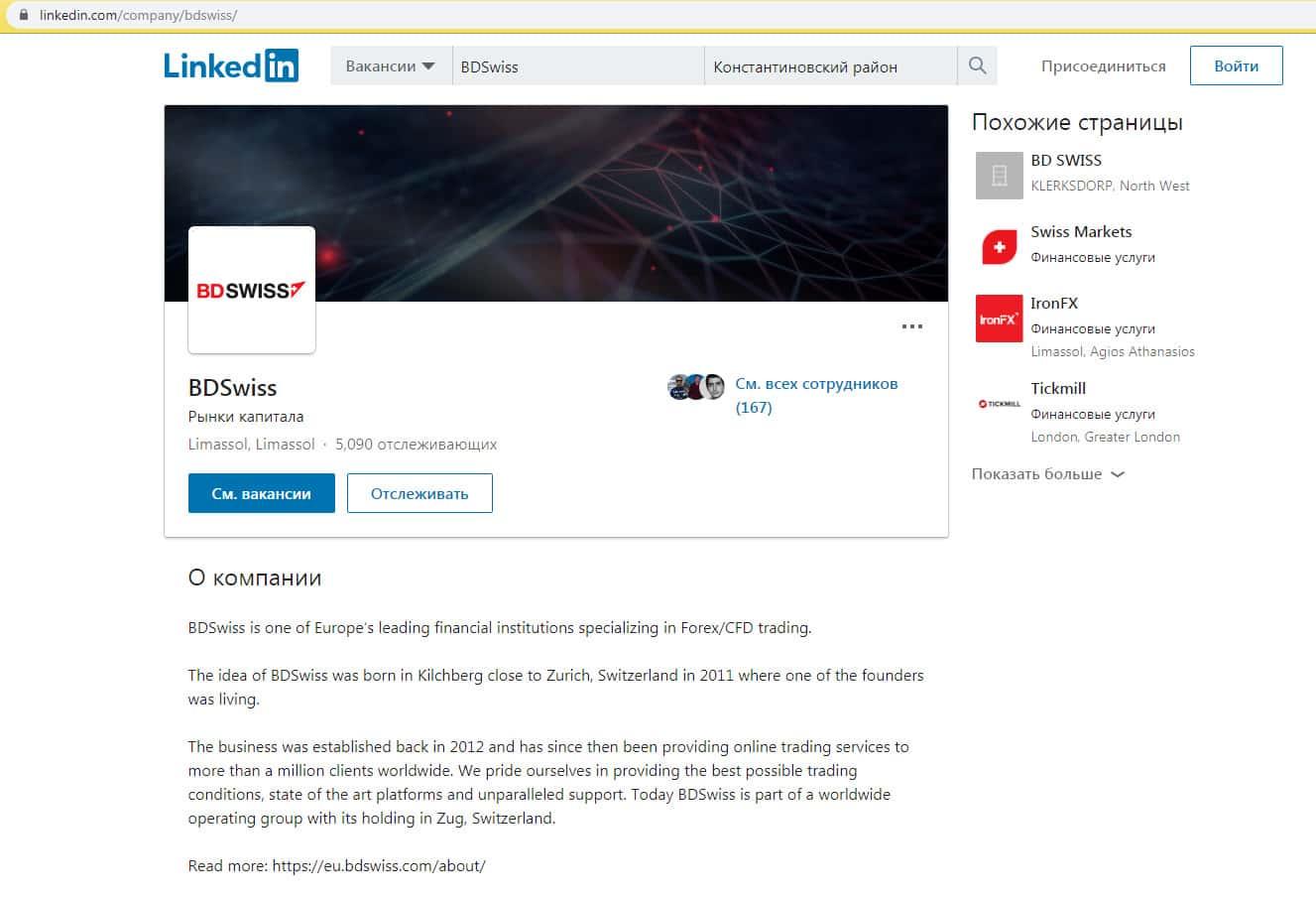 О своей подвальной конторе мошенники BDSwiss рассказали и в LinkedIn