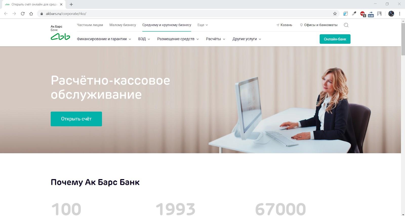 РКО Ак Барк