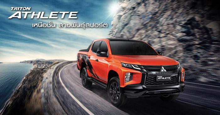 Mitsubishi Triton Athlete 2020 แต่งหล่อ เร้าใจ สไตล์ทรงพลัง