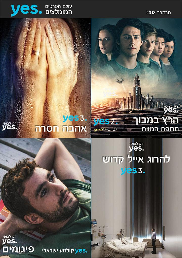 \\filesrv.yesdbs.co.il\HQ-Content_Public\yes12345\2018\נובמבר\עיצובים מאסף\2018_NOVEMBER_MOVIES_page-3.jpg