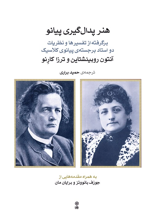 کتاب هنر پدالگیری پیانو حمید براری انتشارات ماهور
