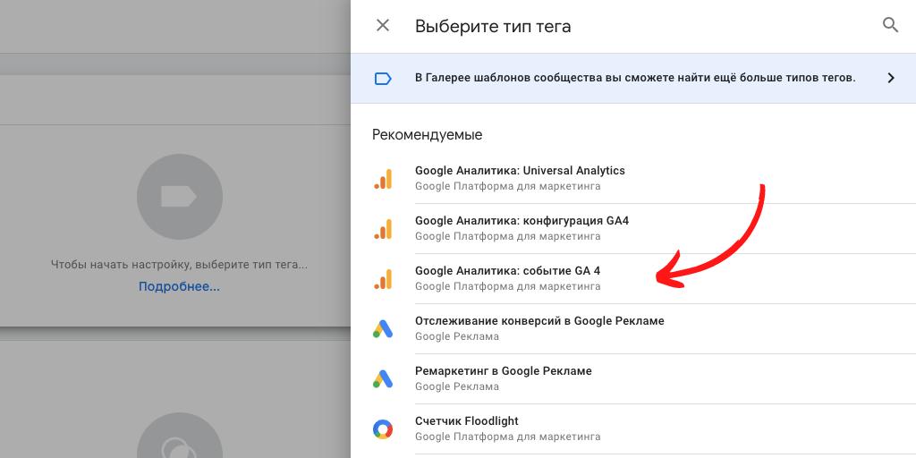 Google Аналитика: событие FA 4