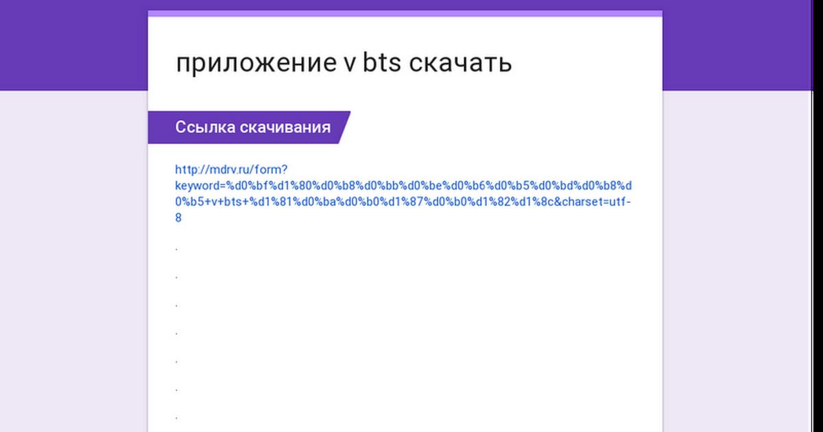 приложение v bts скачать