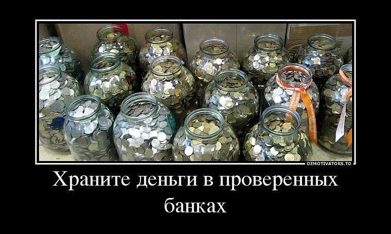 3. Банк.jpg