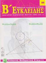 Ευκλείδης B - τεύχος 59