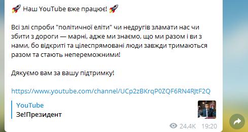 Кто и за что заблокировал YouTube Зеленского.  Разбор Liga.Tech