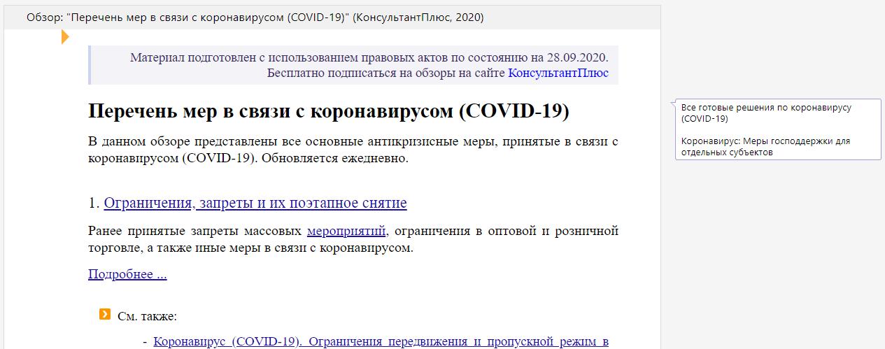 /fls/97930/mery-po-koronavirusu.png