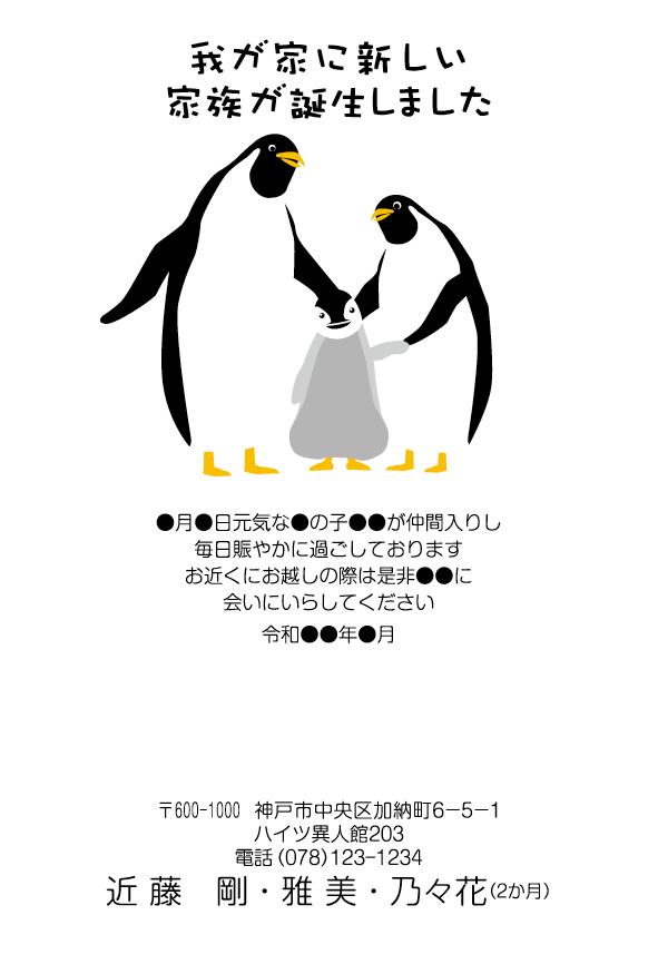 Cardboxの誕生はがき(ペンギンの親子のイラスト)