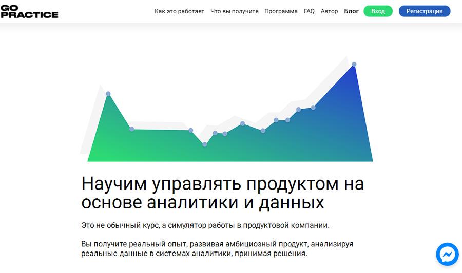 Симулятор для продакт-менеджеров от GoPractice