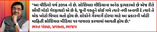 Bharat Pandya quote.png