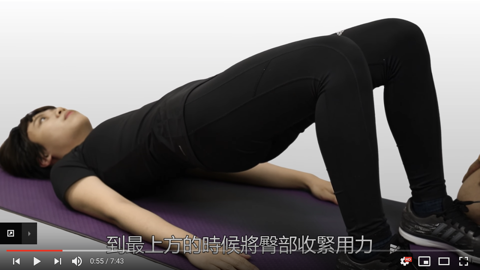 <SuperFIT居家健身菜單>8分鐘翹臀養成運動計畫-橋式