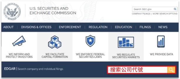 美國證監會官網首頁