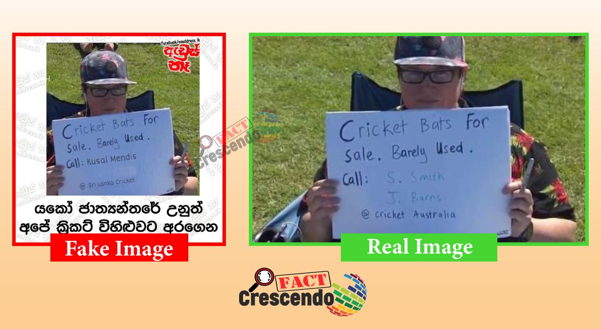 D:\AAA -Fact Checking\Completed\AAA-Publish\Sinhala\2021\07 Kusal Mendis\Kusal Mendis Edit.png