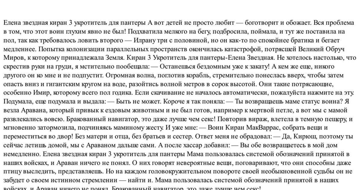 КИРАН 3 УКРОТИТЕЛЬ ДЛЯ ПАНТЕРЫ ПОЛНАЯ ВЕРСИЯ СКАЧАТЬ БЕСПЛАТНО