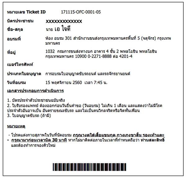 ตัวอย่างเอกสารระบุหมายเลข Ticket ID นำไปใช้ในตอนวันที่ยื่นชื่อรายงานตัวเข้าอบรบกับเจ้าหน้าที่