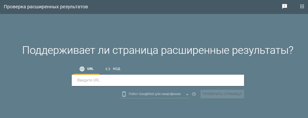 инструмент тестирования расширенных результатов на сайте от Google