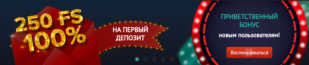 Pin Up Casino бонус за регистрацию в Азербайджане