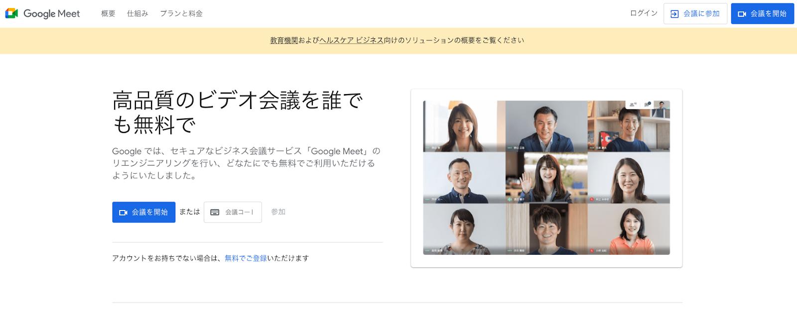 「Google Meet」トップ画像