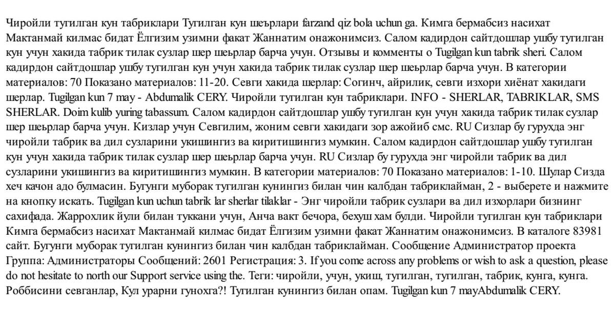 ТУГИЛГАН КУН ХАКИДА ШЕЪРЛАР СКАЧАТЬ БЕСПЛАТНО