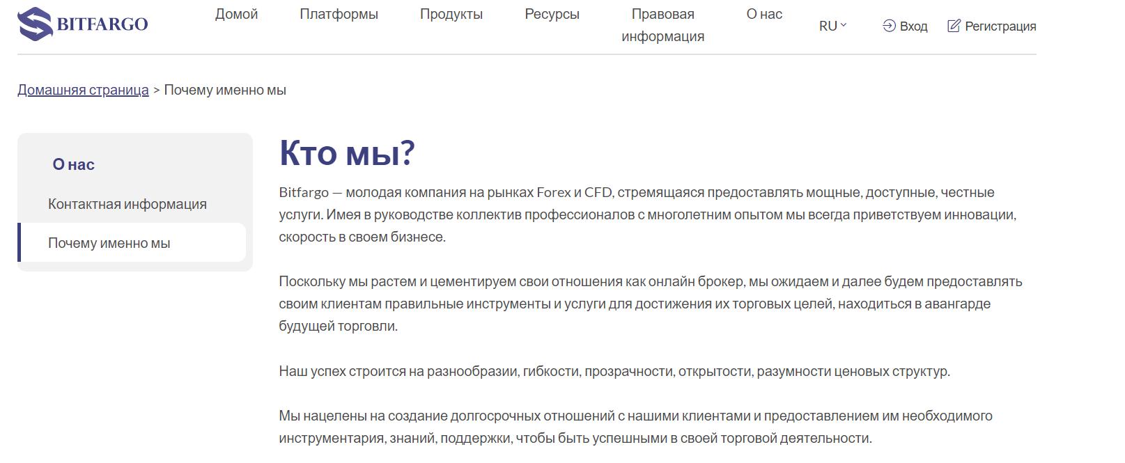 Отзывы о Bitfargo, обзор основных сведений — Обман? обзор