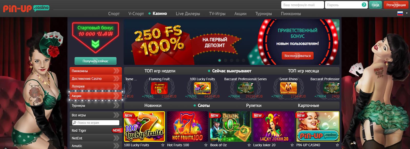 Pin Up Casino официальный сайт в AZ