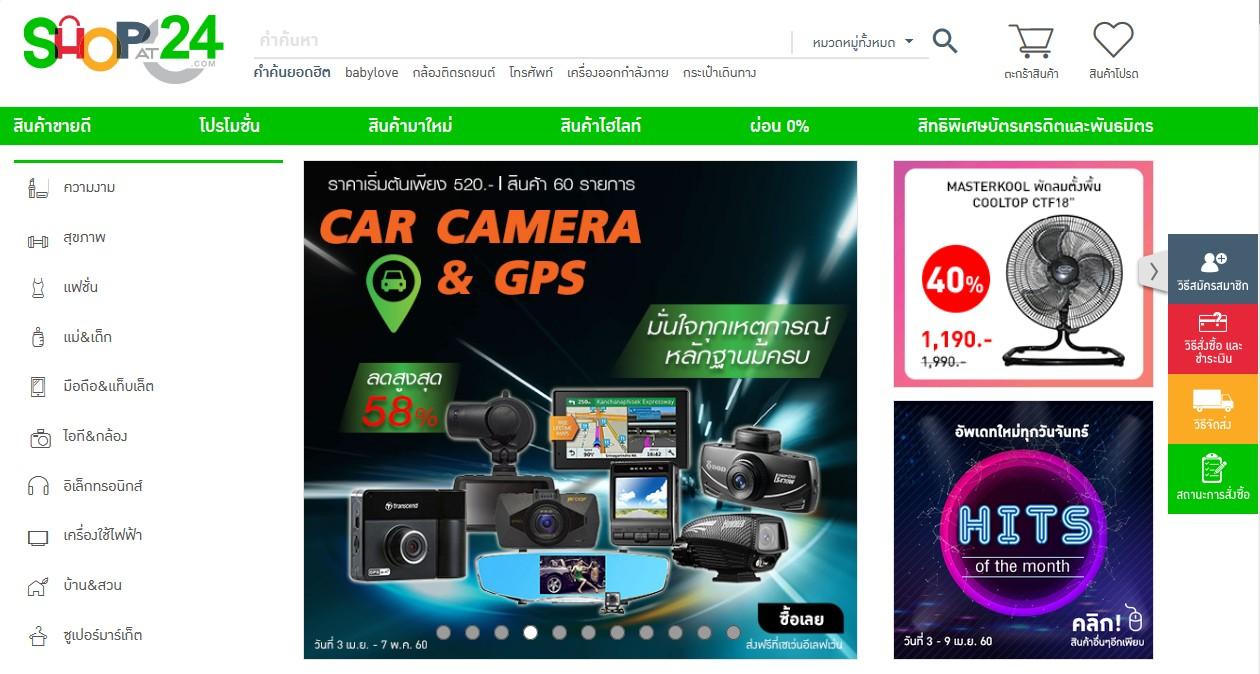 Shopat24_2.jpg
