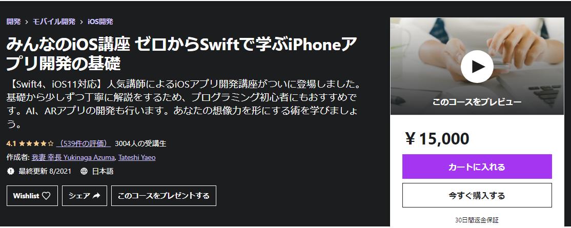 Udemy iOS開発