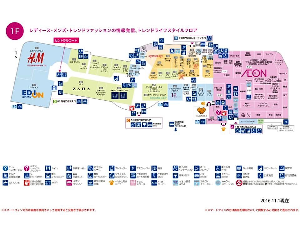 A090.【浜松志都呂】1階フロアガイド 161101版.jpg