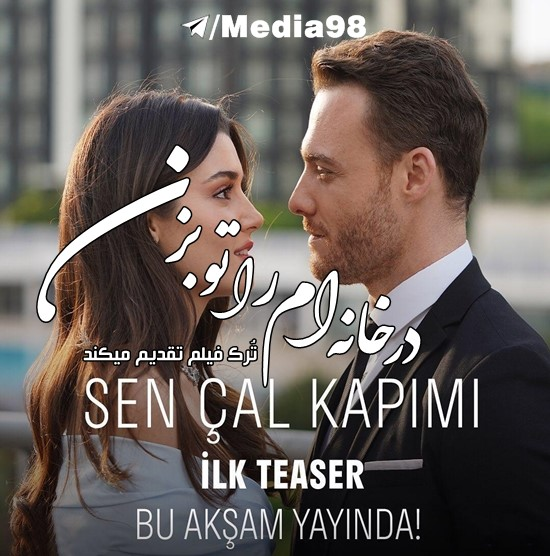 دانلود سریال ترکی در خانه ام را تو بزن Sen Çal Kapımı با زیرنویس فارسی