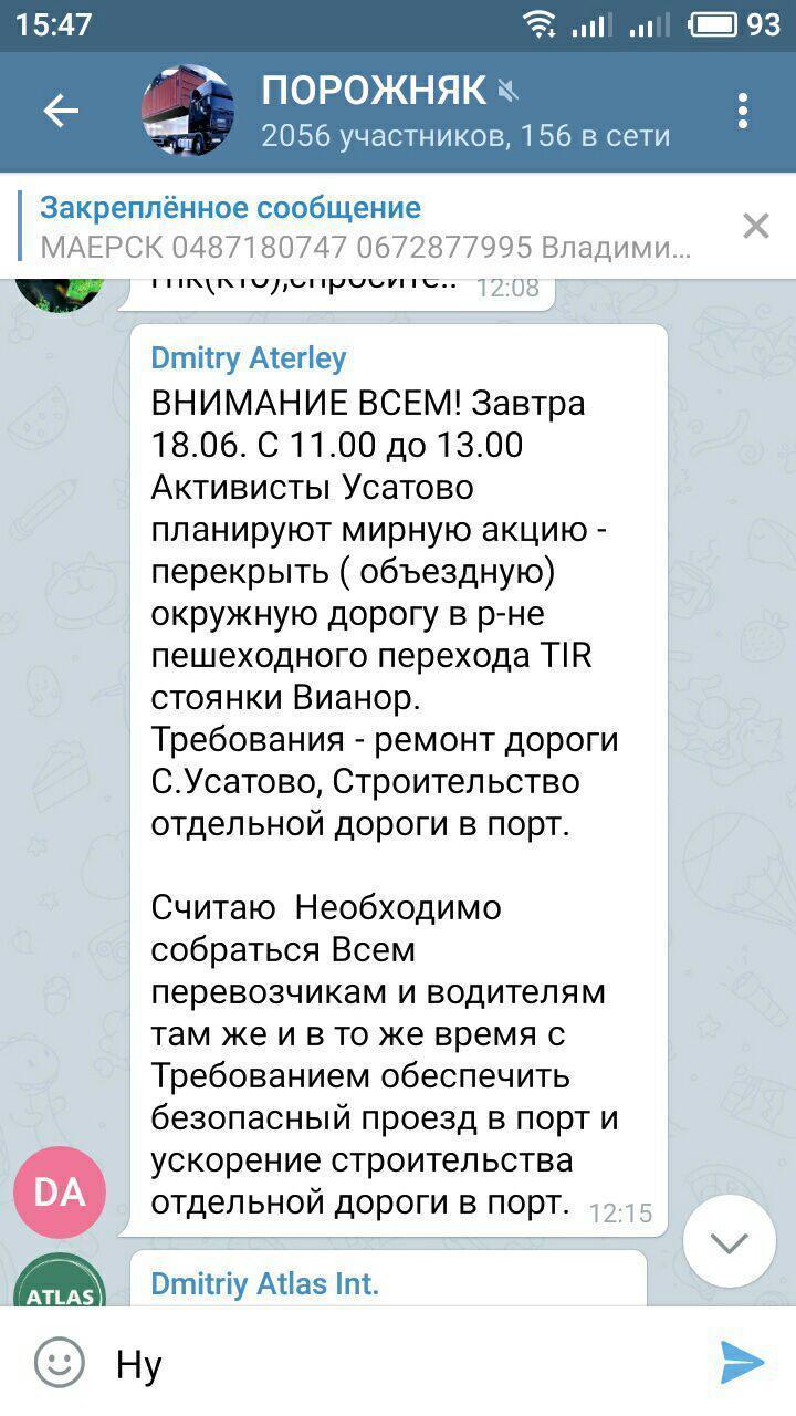 """Одесский ООО """"Евротерминал"""" мошенника Галантерника, который установил поборы за въезд в Одесский порт зачищает интернет"""