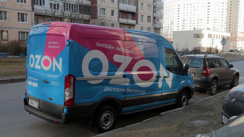 3 факта перед IPO Ozon