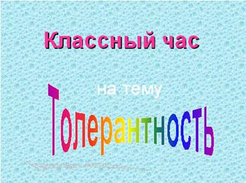 толерантность_8.jpg