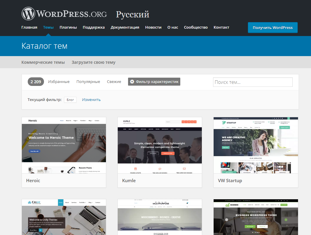 Выбор темы на сайте Wordpress.org
