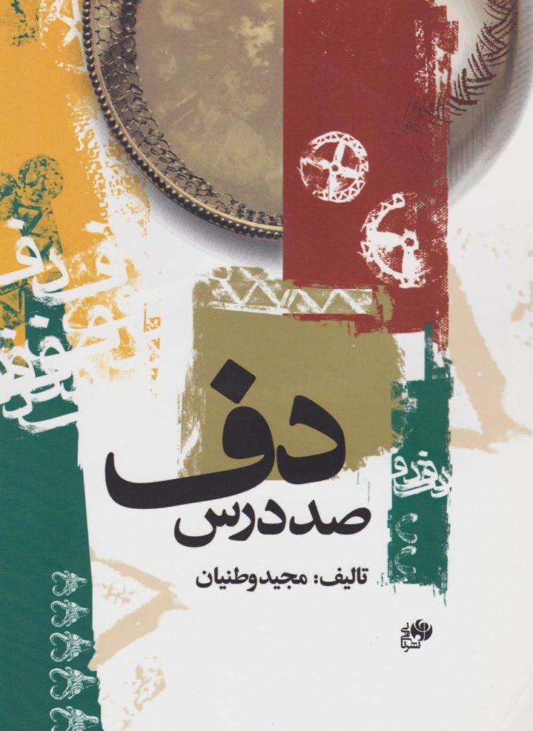 کتاب صد درس دف مجید وطنیان انتشارات نای و نی