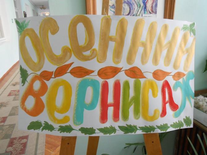 Выставка поделок из природного материала «Осенний вернисаж»