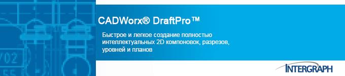 CADWorx® DraftPro™