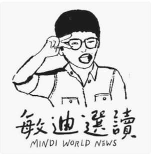 Podcast 推薦 : 敏迪選讀