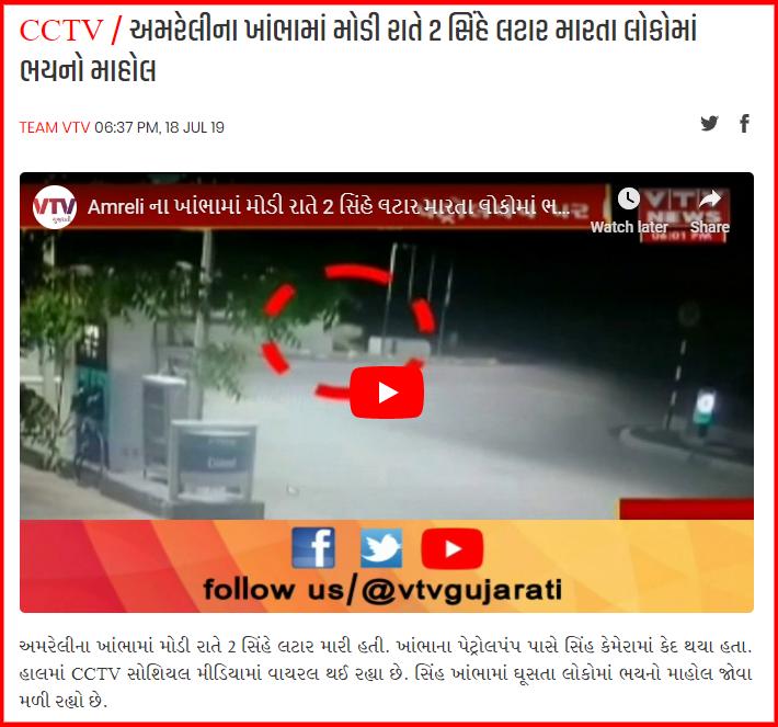 screenshot-www.vtvgujarati.com-2019.07.27-21-13-00.png