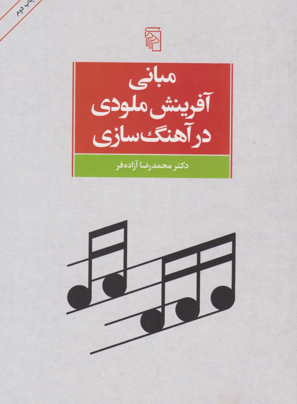 کتاب مبانی آفرینش ملودی در آهنگسازی محمدرضا آزادهفر انتشارات مرکز