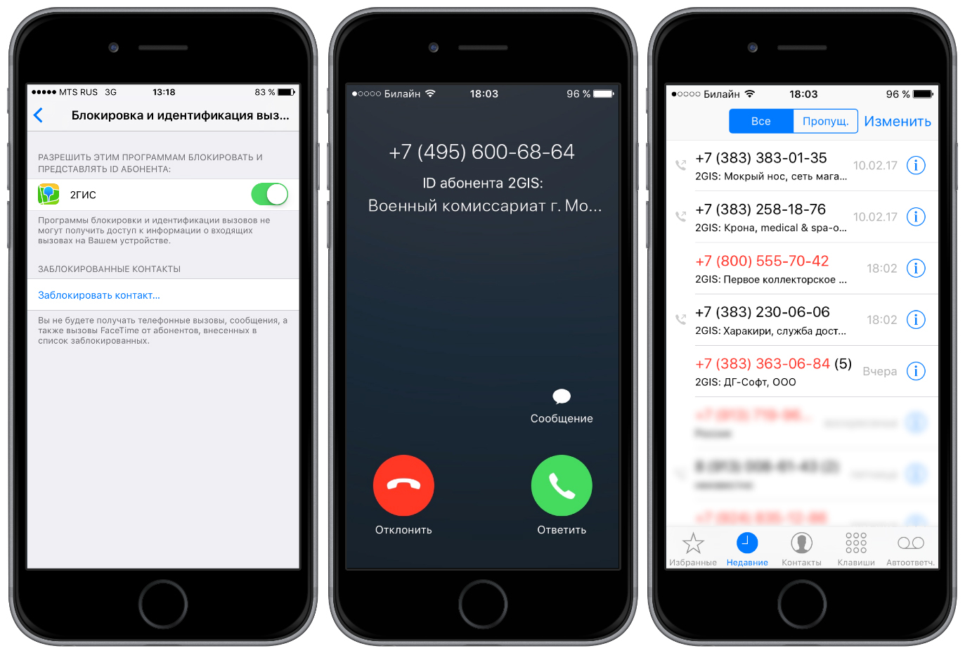 проверка номера от 2ГИС для блокировки спама