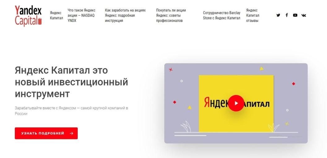 Yandex Capital - вся информация о компании, Фото № 1 - 1-consult.net