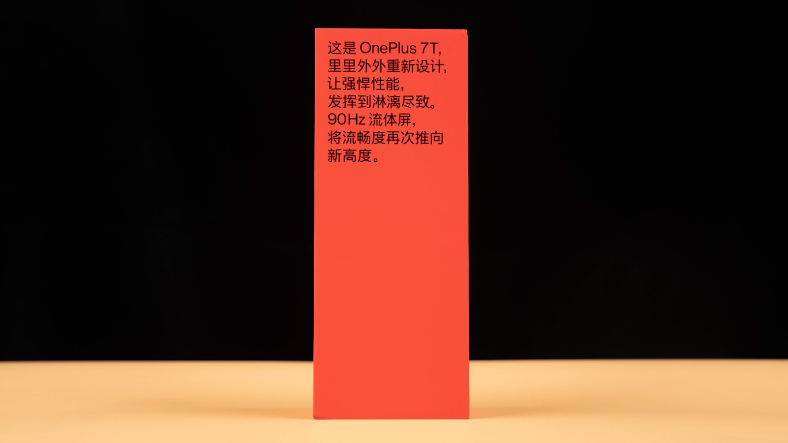 開箱在京東買的一加 OnePlus 7T!該怎麼安裝 Google、刷氧OS? - 1