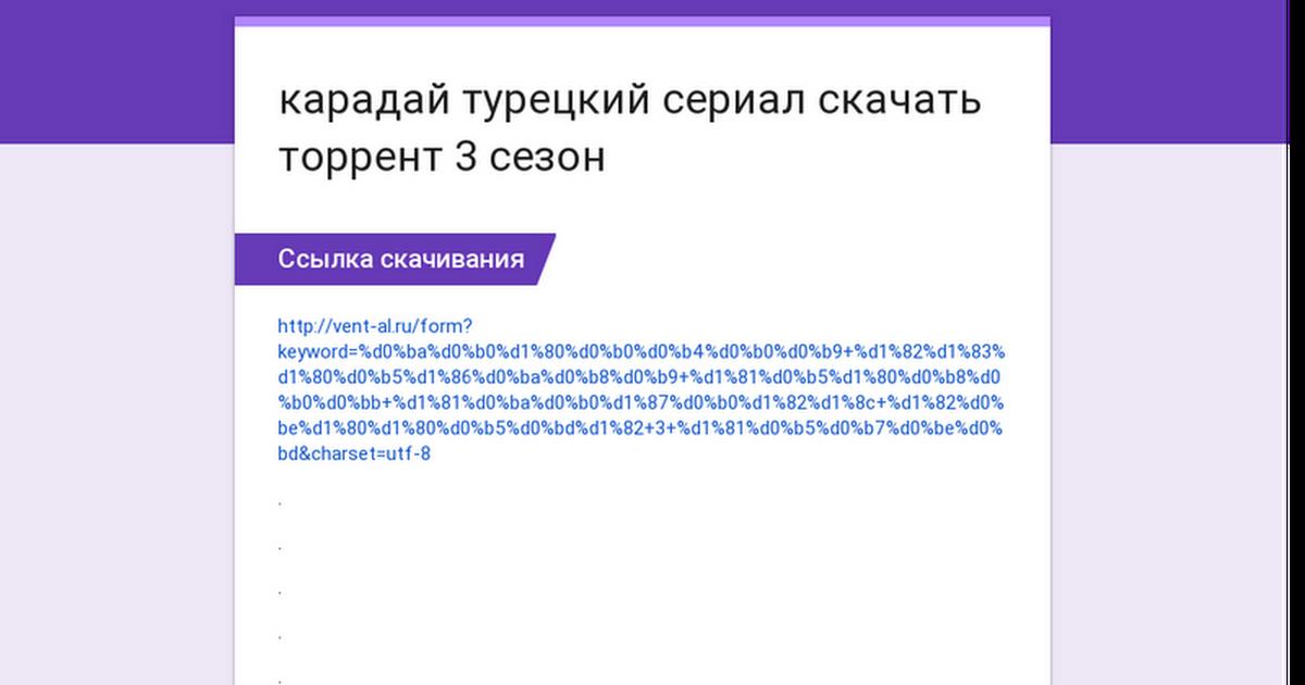 турецкий сериал 1001 ночь на русском языке скачать торрент