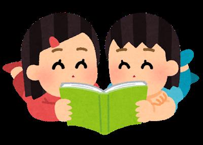 一緒に本を読む子供たちのイラスト(女の子)