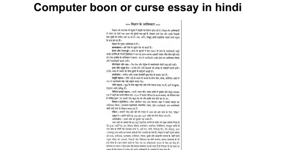 essay on t.v. a boon or curse