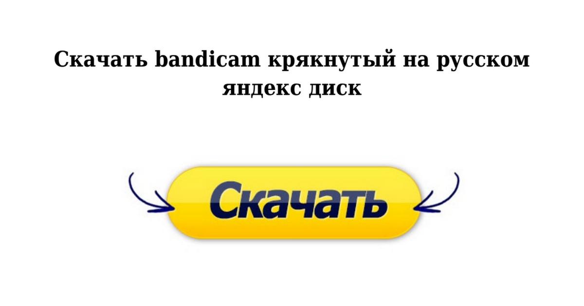 скачать крякнутый бандикам на русском